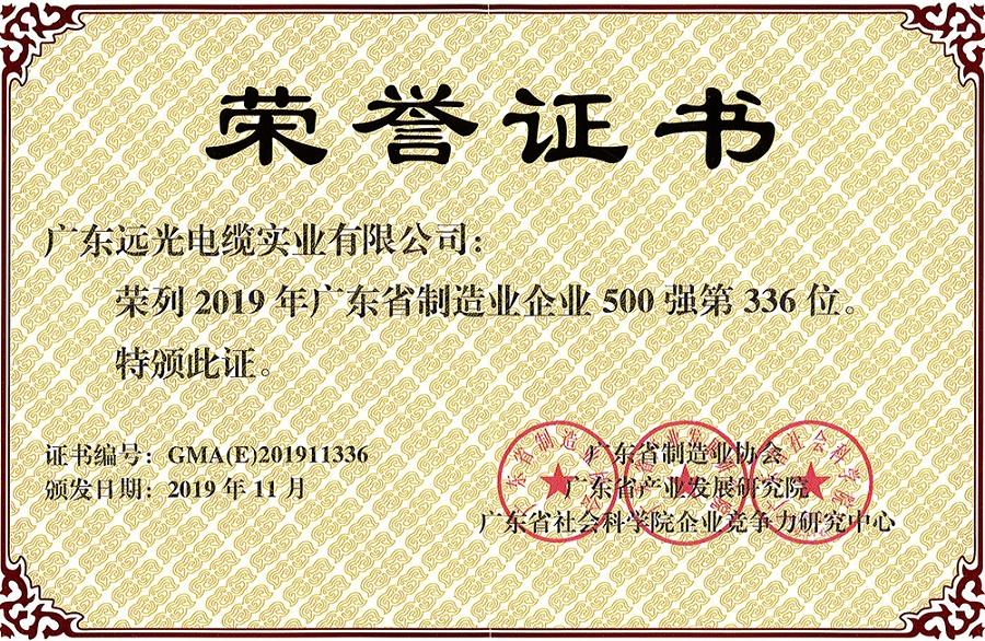 制造业500强证书.jpg