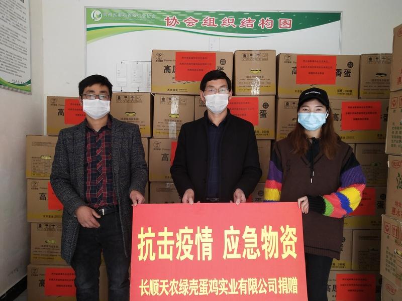 20200223-长顺天农公司通过贵州省家禽协会捐赠应急物资一批 (3).jpg