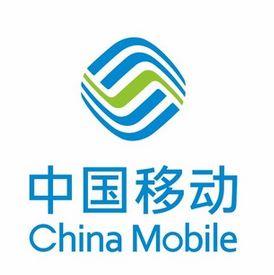 中国移动通信集团广东有限公司清远分公司