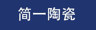 清远市简一陶瓷有限公司